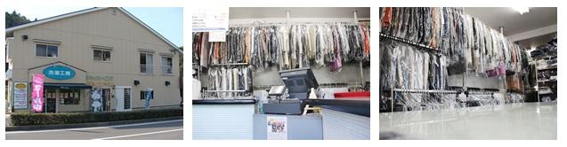 洗濯工房外観店内画像