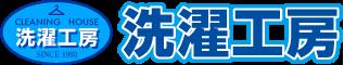 洗濯工房 公式サイト | 長崎のクリーニング屋さん